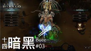 暗黑破壞神3 - 14季大秘65衝鋒先祖蠻 by Bucc (Diablo 3 Barbarian S14)