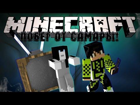 Minecraft: ПОБЕГ ОТ САМАРЫ!