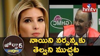 Nayani Narasimha Reddy Comedy on Ivanka Visit   Jordar News    hmtv