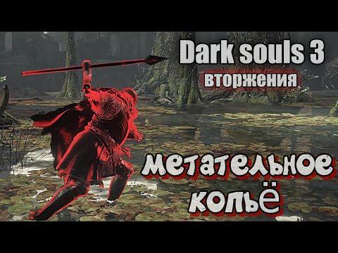 Dark Souls III - Билд для вторжений  - Копьё преследователя