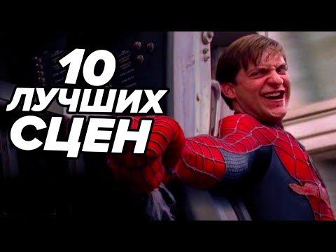 ТОП 10 лучших сцен из ВСЕХ фильмов о Человеке-Пауке!