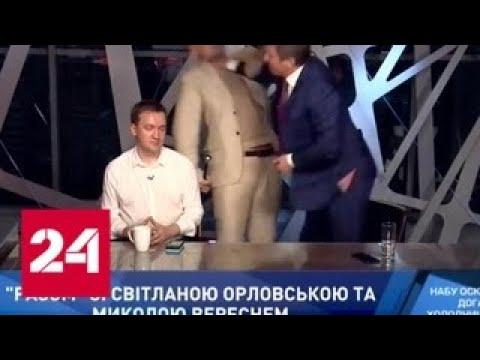 Украинские депутаты подрались в прямом эфире из-за гей-парадов - Россия 24