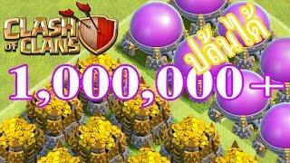 Clash of Clans | ได้โบนัสที เป็นล้านน !!! | Event x2