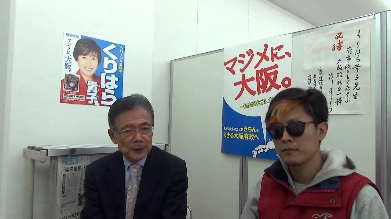 Alternative Webcast Kans... 平松邦夫さん独占インタビュー 「白票がダ
