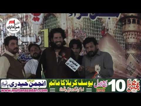 Zakir Ijaz Hussain Jhandvi I Majlis 10 Rabi Awal 2018 | Imam Bargah Zainbia JanoWala BhawalPur
