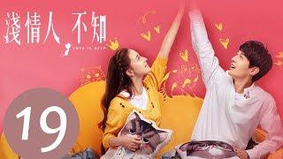 【ENG SUB】《浅情人不知 Love is Deep》EP19——主演:胡耘豪,康宁,赵毅新
