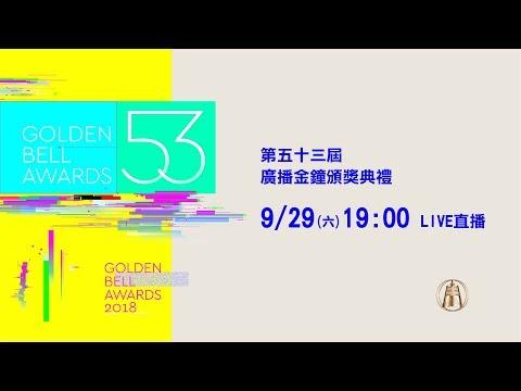 台灣-2018 第53屆廣播金鐘獎頒獎典禮
