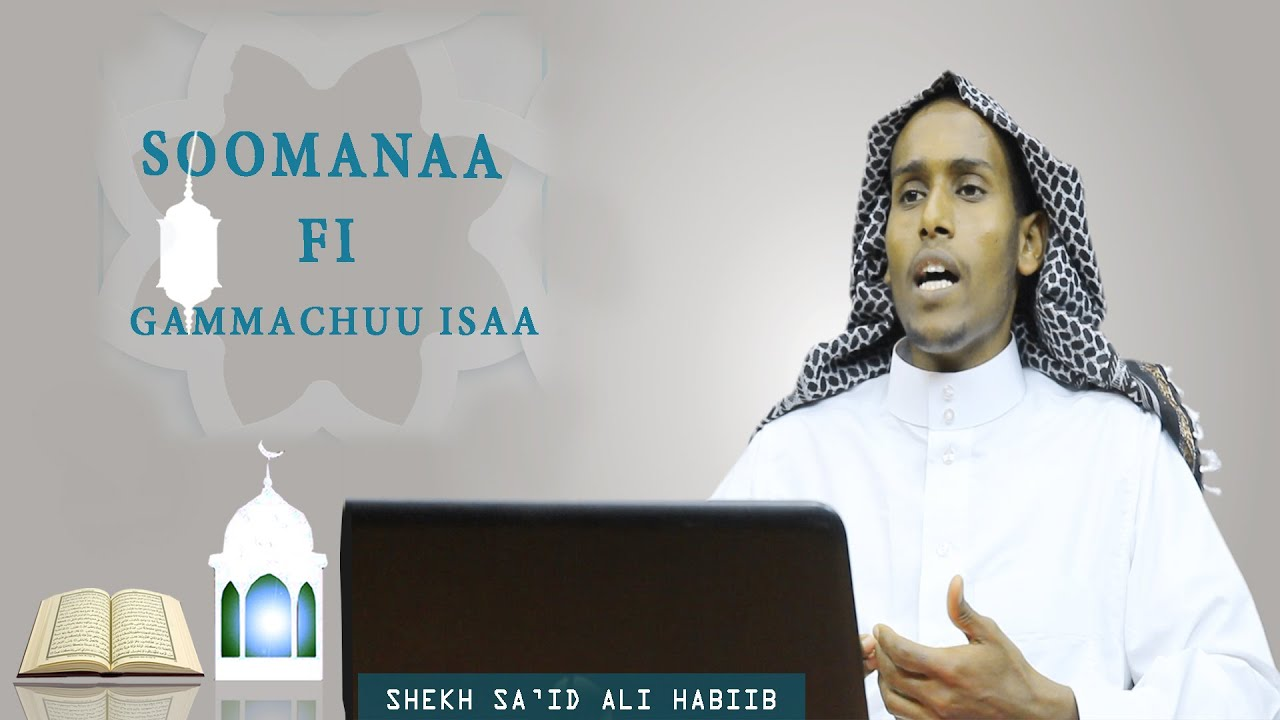 Soomanaa fi Gammachuu Isaa (ፆምና ደስታው) ᴴᴰ| by SHEKH SA'ID ALI HABIB | #ethioDAAWA