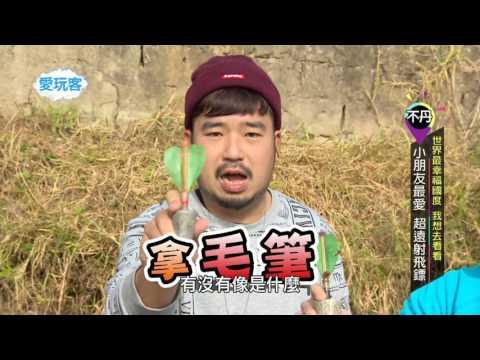 台綜-愛玩客-20161221- 【不丹】好運之旅,上山修煉!!體驗不丹樸實的幸福