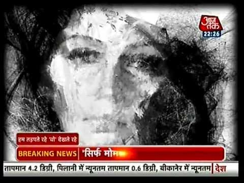 Delhi Gang Rape: Victim Damini Story video