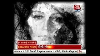 Delhi Gang Rape: victim damini story