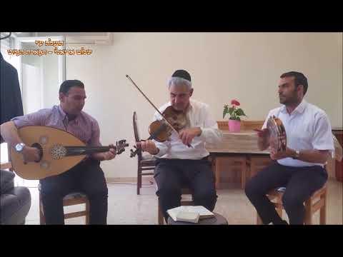 Ya Salat El Zine - Violin: Mosheh Habboushah  Oud: Ela'ad Harel   Percussion: Joseph Haiem Harel