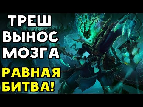 ВЫНОС МОЗГА - ПРОБУЮ ИГРАТЬ ЗА ТРЕША | League of Legends