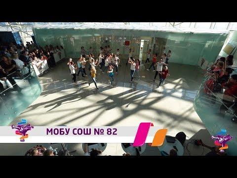 Танцуй школа - 2018: МОБУ СОШ № 82. Отборочный этап