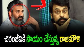 SS Rajamouli Big Support  to Chiranjeevi 151 film Uyyalawada Narasimha Reddy | Top Telugu Media