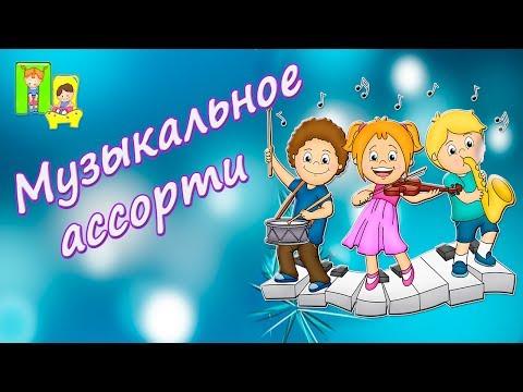 Детские песенки с днем рождения ютуб