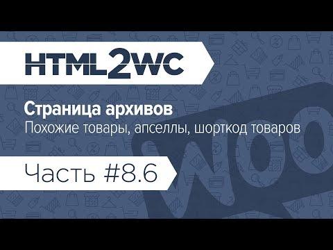 Натяжка на WooCommerce. HTML2WC. Часть #8.6. Архивы. Финал: похожие, апселлы, шорткод товаров