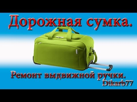 Ремонт выдвижной ручки чемоданов на колесиках своими руками