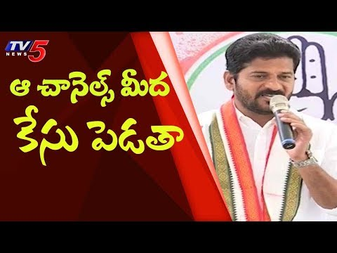Revanth Reddy Case Files on Telangana TV Channels | Telangana Political News | TV5 News Special