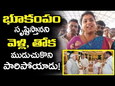 YCP MLA Roja Comments On Chandrababu | MLA Roja Reveals NITI Aayog Meeting Highlights | IndionTvNews