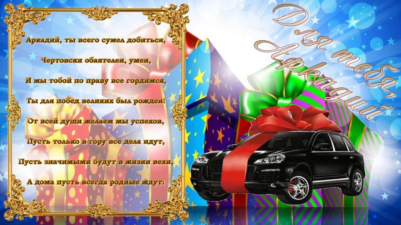 Поздравления с днем рождения аркадию прикольные