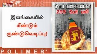 இலங்கையில் மீண்டும் தேவாலயம் அருகே நின்ற வேனில் குண்டுவெடிப்பு | #SriLankaBombBlast