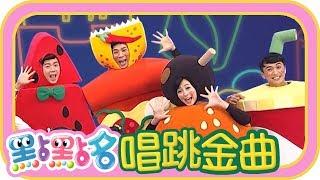 《鳥鳥功夫》《魔法棒》《天才阿呆》第18季 第64集|香蕉哥哥 草莓姐姐|金曲|唱跳|兒歌|YOYO點點名