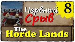 Mount and Blade • The Horde Lands ►  Нервный срыв #8