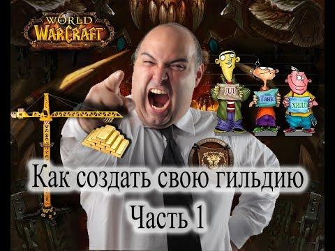 WoW Прокачка друида #19 Теперь мы Гильдия!/WoW druid leveling #19 на сайте rentaldj.ru