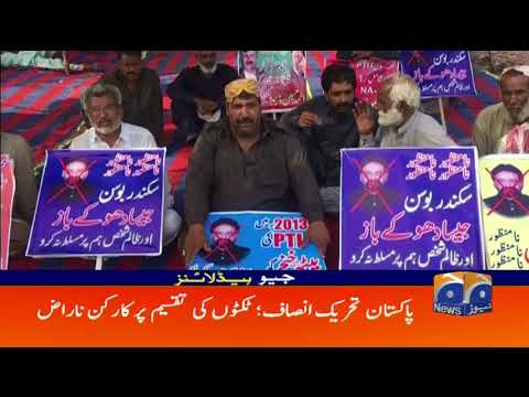 Geo Headlines - 09 AM - 20 June 2018