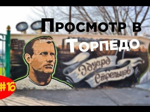 Просмотр в ФШ Торпедо Москва! Будет шанс если... #16