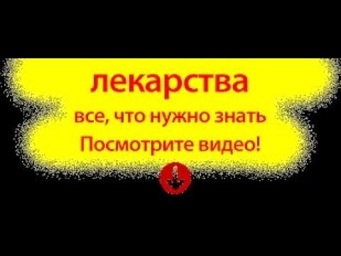 ШОК ! АСПИРИН И ЧТО СКРЫВАЮТ ОБ ЭТОМ 3.12.17