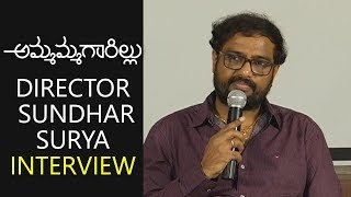 Ammammagarillu Movie Director Sundhar Surya Interview  | | Shamili | Sundar Surya
