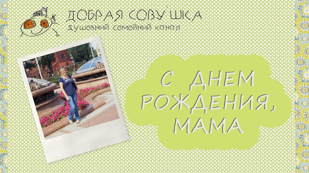 Поздравление в слайдах на день рождения маме