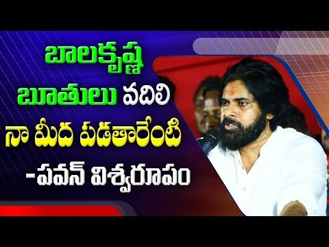 Pawan Kalyan responds on Balakrishna Bad Words | ABN Telugu
