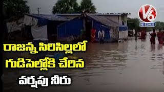 Heavy Rain In Rajanna Sircilla ,Rain Water Reaches Into Houses In Konayipalli Village