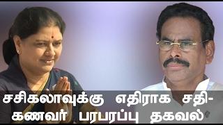 Sasikala Husband Nadarajan - conspiracy against Sasikala