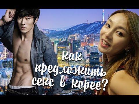 Как предложить секс кореянке? Пробую корейскую еду   СЕУЛ