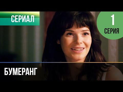 ▶️ Бумеранг 1 серия | Сериал / 2017 / Мелодрама