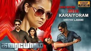 Karaioram new tamil movie 2016