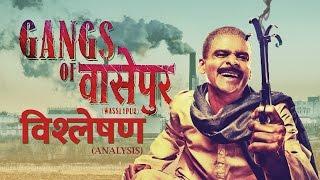 Gangs of Wasseypur | A Violent Opus