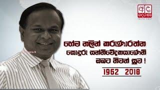 Hema Nalin Karunaratne passes away at 55