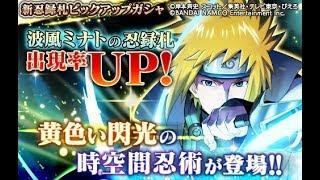 Naruto x Boruto Ninja Voltage -- Summoning Minato rare's cards