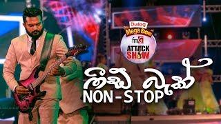 FeedBack | Non-Stop | FM Derana Attack Show Elpitiya