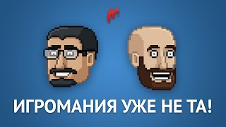 Игромания уже не та, Выпуск 1. Перенос GTA 5