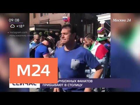 Сотни иностранных болельщиков приехали в столицу перед ЧМ-2018 - Москва 24