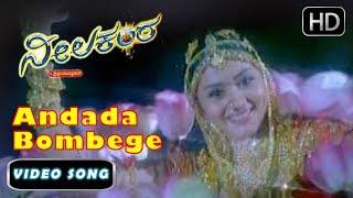 Ravichandran hits song   Andada Bombege Song   Neelakanta Kannada Movie   SPB, V Ravichandran