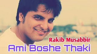 Ami Boshe (demo) Promotional Song By Rakib Musabbir