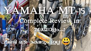 Yamaha MT-15    complete Review in Malayalam