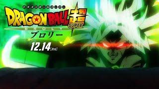 Dragon Ball Super - Broly Movie Japanese Trailer 2